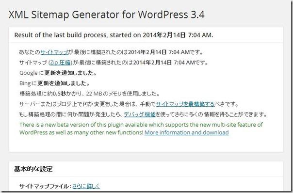 XMLsitemap-OK